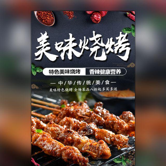 简约大气风美味烧烤餐饮美食活动促销餐厅美食宣传