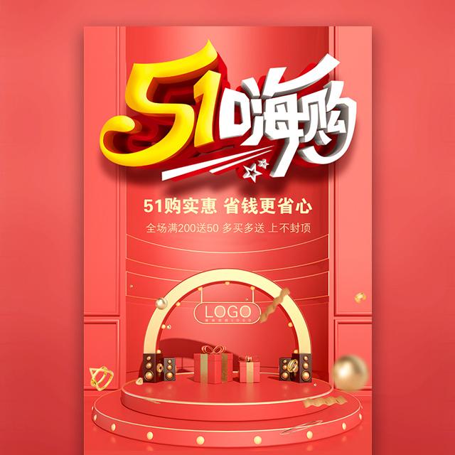 51劳动节活动促销宣传五一嗨购装修建材家居家