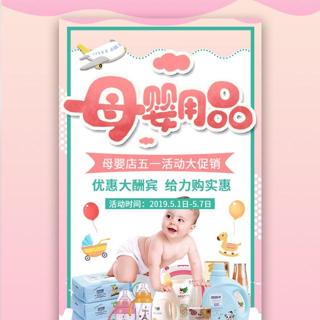 五一劳动节母婴用品母婴店活动促销开业玩具童装店庆