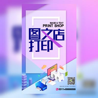 图文打印店企业宣传画册公司简介宣传展示