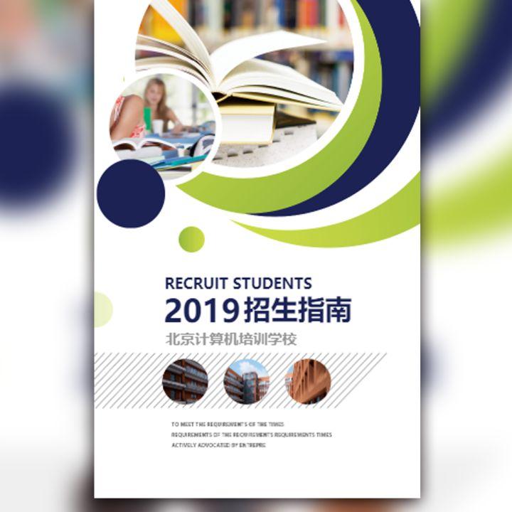 高等院校招生简章学校画册学校简介教育培训机构
