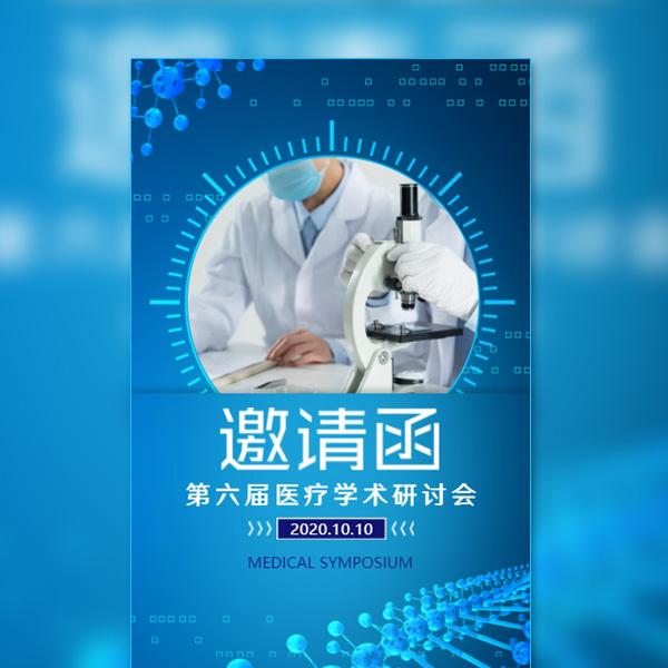 医学会议邀请函医疗学术研讨会医药设备医院邀请函