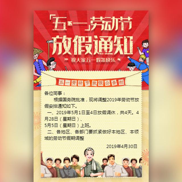 国风复古怀旧五一劳动节放假通知节日祝福企业宣传