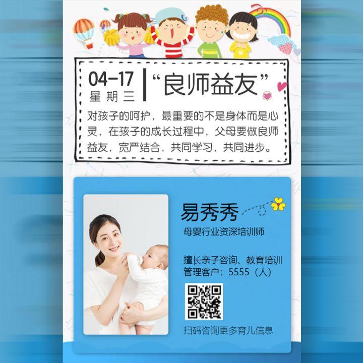 每日资讯育儿母婴日报