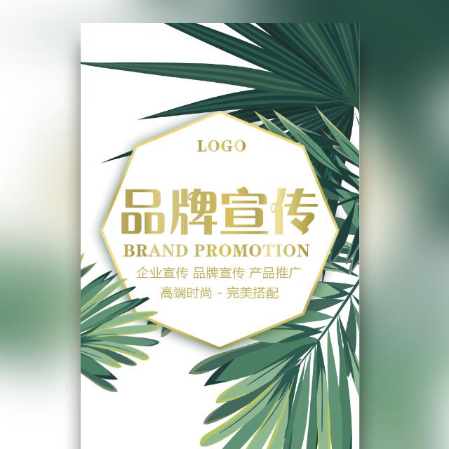 高端时尚艺术清新绿金企业品牌宣传产品推广宣传画册