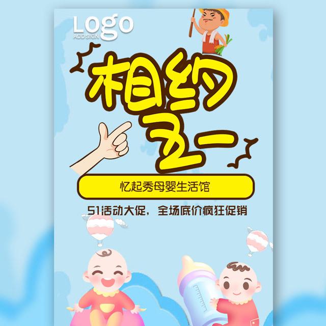 51五一劳动节快闪母婴店活动促销实体店母婴用品促销