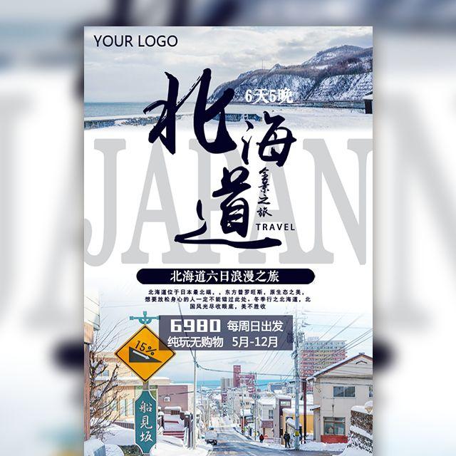 日本北海道五一国庆小长假旅游旅行活动宣传景点攻略