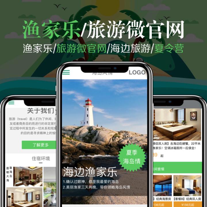渔家乐旅游微官网海岛微网站