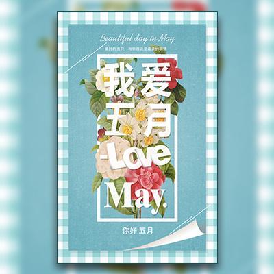 5月五月你好小清新音乐相册心灵鸡汤自拍旅行相册