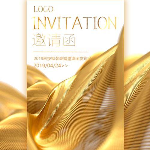 香槟金高端商务大气简洁邀请函订货会会议会展