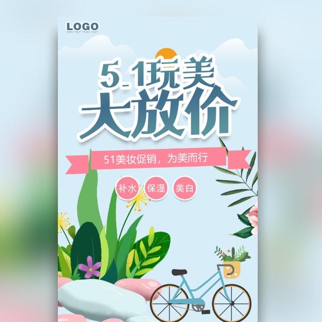 高端时尚清新粉蓝51美妆产品活动促销劳动节活动促销