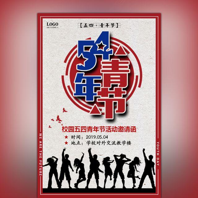 简约复古风五四青年节校园活动宣传邀请函