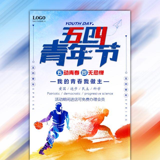 五四青年节健身房宣传促销时尚简约风