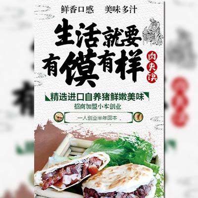 肉夹馍餐饮招商加盟宣传中餐快餐招商加盟宣传介绍