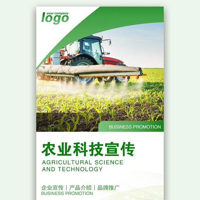 农业科技企业宣传农业畜牧业公司宣传品牌推广