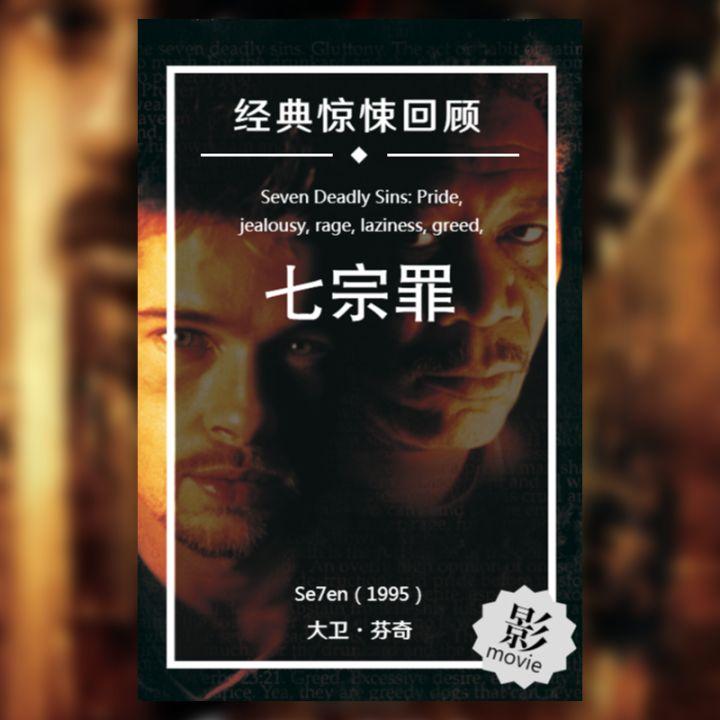七宗罪经典悬疑惊悚影视介绍
