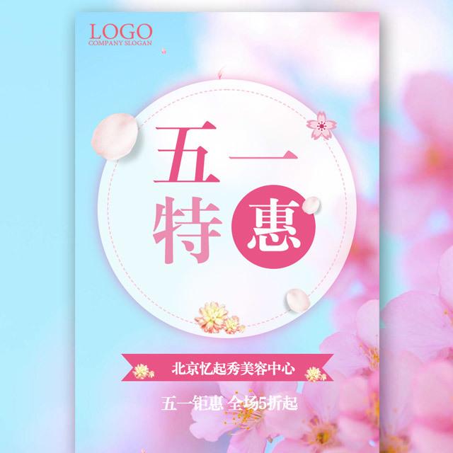 五一特惠51劳动节美容美妆美容院养生馆活动促销