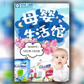 五一劳动节母婴超市商店母婴店促销