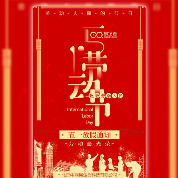 51劳动节放假通知公司宣传品牌推广企业介绍招商合作