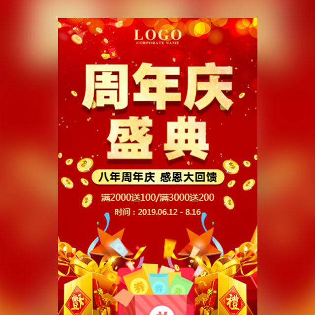 高端大气周年庆典化妆品促销周年庆邀请函产品推广