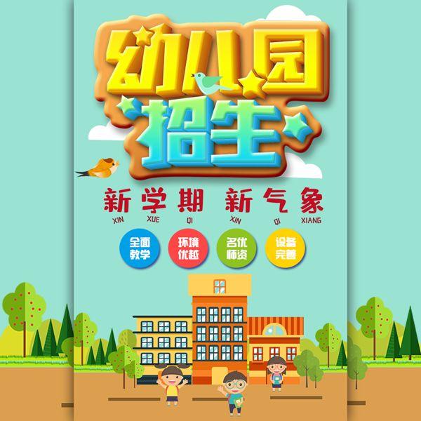 幼儿园招生简章托管班早教中心报名学校教育机构宣传