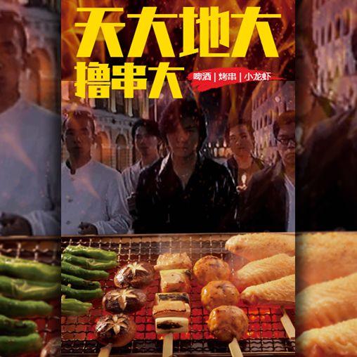 夏日撸串炫酷活动促销宣传模板