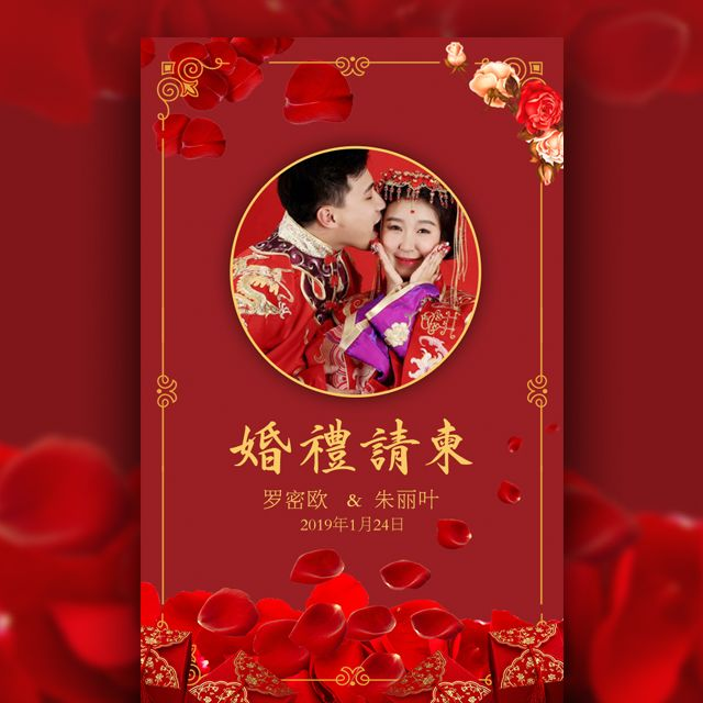 中国风中式婚礼邀请函婚礼请柬结婚喜帖传统汉式婚礼
