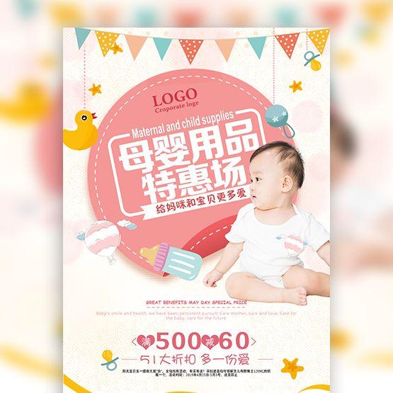 五一母婴生活馆活动促销51劳动节母婴用品推广