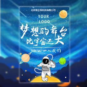 宇宙星空黑洞热点高端商务招聘卡通创意风格