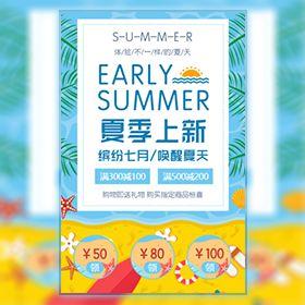 夏季上新宣传模板