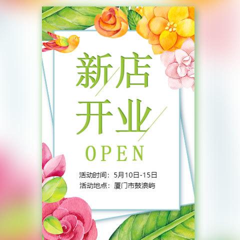 水彩小清新时尚开业邀请函