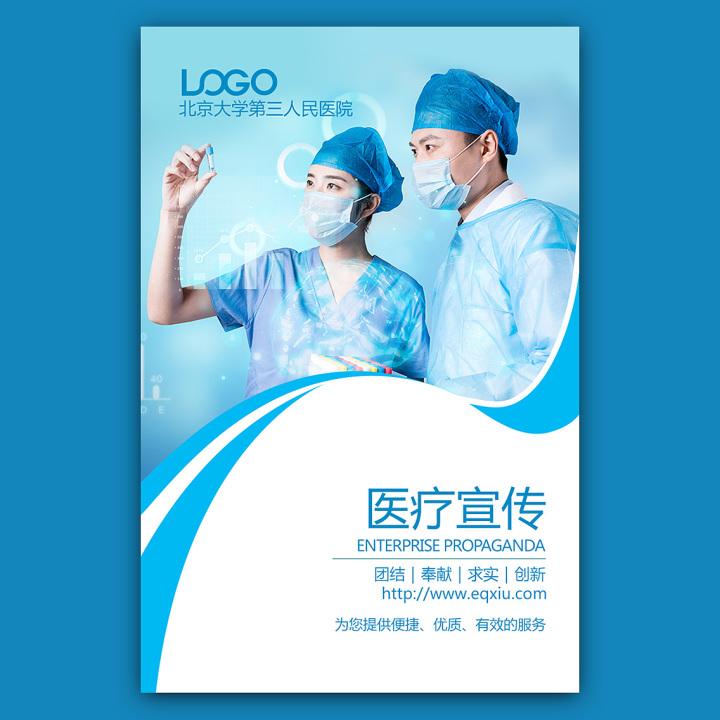 商务医院宣传医疗器械手册医药简介科室介绍医疗整形