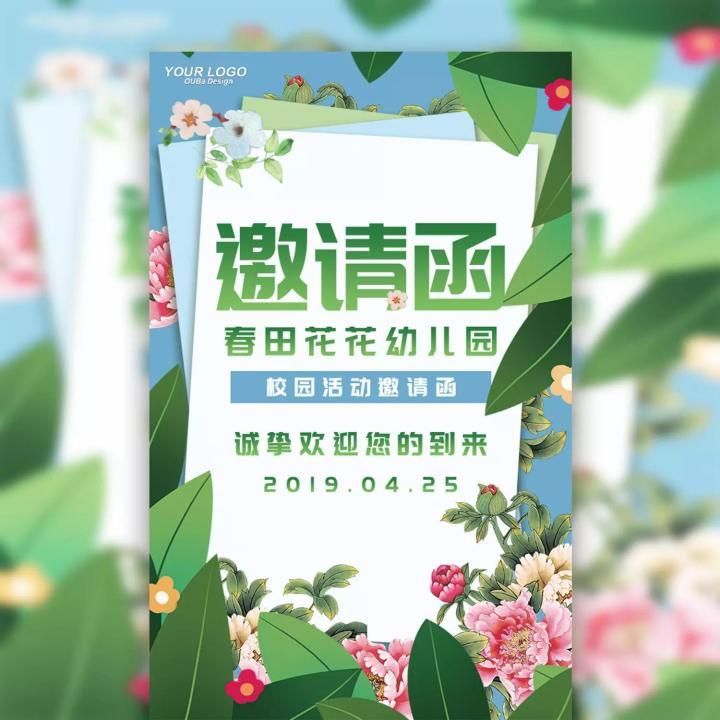 清新植物系幼儿园亲子活动邀请函学校家长日邀请函