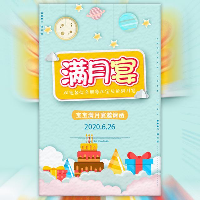 简约小清新天蓝满月宴邀请函满月酒宝宝相册集通用