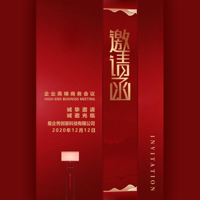 大红高端商务活动展会酒会晚会宴会开业发布会邀请函