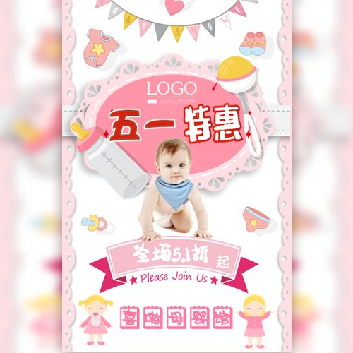 创意可爱五一劳动节母婴孕婴促销活动