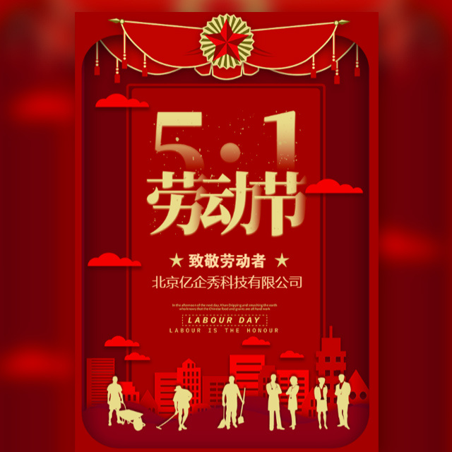 高端红51放假通知五一企业节日宣传