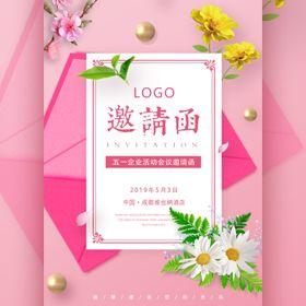 粉色小清新活动新品发布邀请函五一劳动节活动邀请函