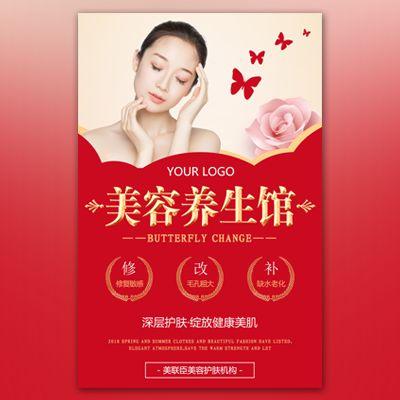 高端美容养生馆美容护肤整容机构活动促销广告宣传