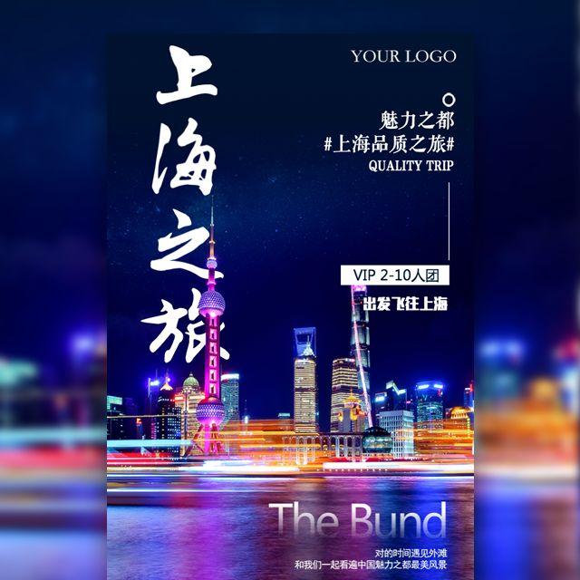 上海外滩迪士尼五一国庆旅游旅行活动宣传景点介绍