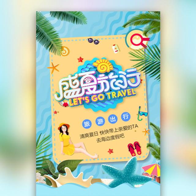 盛夏夏日旅行社暑假旅游宣传活动
