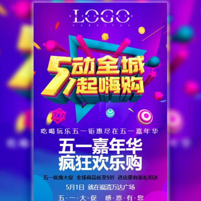 5.1高端创意快闪商场促销宣传活动展示