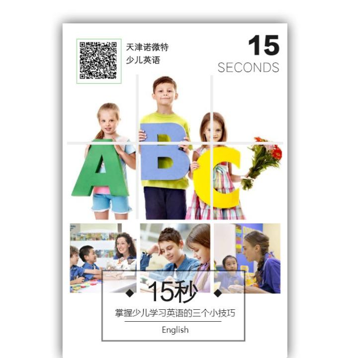 15秒掌握少儿学习英语的三个小技巧