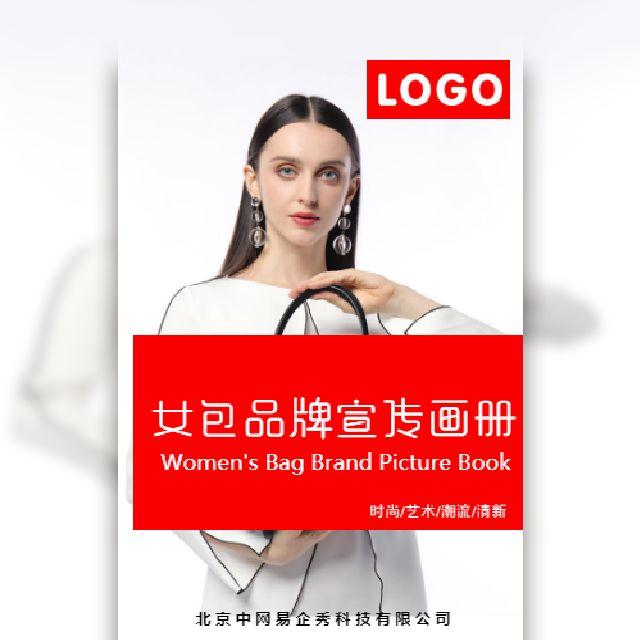 红色简约女包服装产品宣传画册