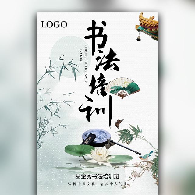 书法培训招生宣传推广中国风水墨大气招生宣传