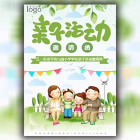 五一劳动节幼儿园小学学校亲子活动邀请函