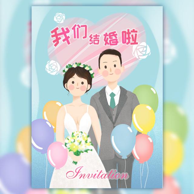 小清新卡通洁简婚礼喜帖订婚宴邀请函