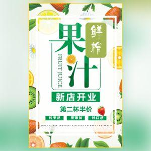 果汁饮品水果茶奶茶店开业活动促销特色饮料