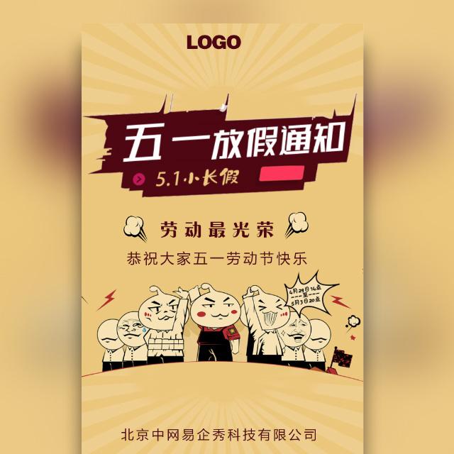 时尚卡通活力51劳动节放假通知五一产品活动促销
