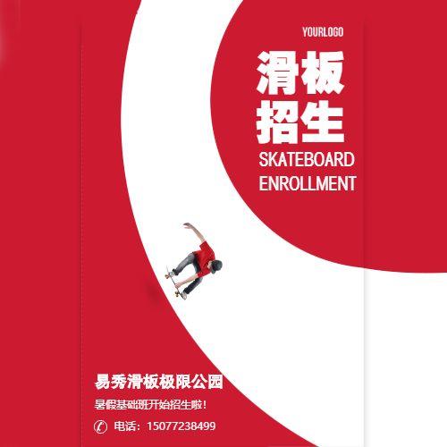 滑板培训班招生宣传滑板体验课程滑板公园滑板俱乐部